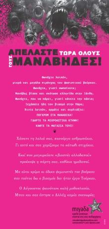 Ιανουάριος 2013: Αφίσα για το βιασμό στην Ξάνθη.